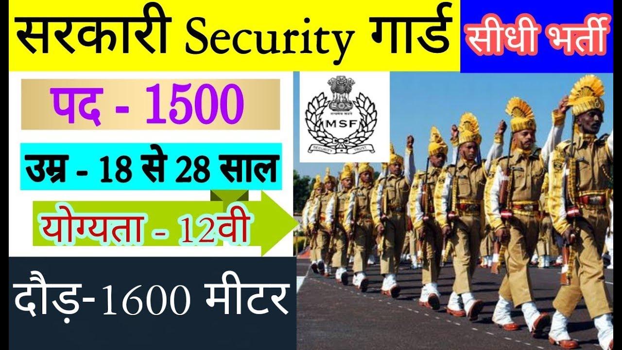 सरकारी Security Guard सीधी भर्ती Recruitment -2018#SelectionProcess #Result  #CutOff Online GovtJobs