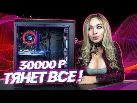 Бюджетная сборка игрового ПК до 30000р
