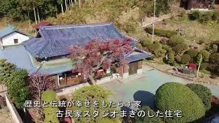古民家スタジオのプロモーションビデオ.