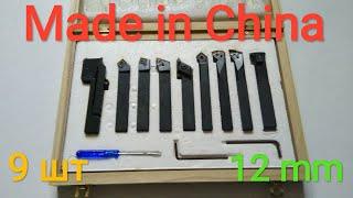 Набор резцов из Китая 9 шт. 12 мм. Обзор и тест.