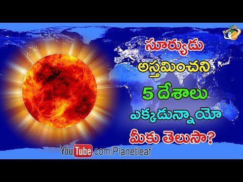 Top 5 Countries That Do Not Have Sunset || సూర్యుడు అస్తమించ