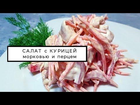 Салат с курицей, морковкой и сладким перцем