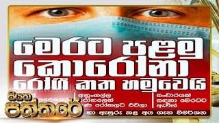 Siyatha Paththare | 28.01.2020 | @Siyatha TV Thumbnail