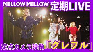 1月23日 MELLOW MELLOW『定期ライブ#7』@渋谷O-Nestで披露した「グレフル」 定期ライブ映像初公開になります! 【OFFICIAL WEB SITE】 https://mellowmellow.jp/ ...