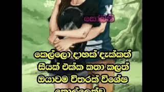 Mawa maga hariyata###මාව මග හැරියට thushara aiyage aluth eka