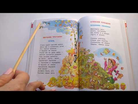 232 Осень Е Трутнева Хрестоматия для средней группыПочитай-ка, читаем детские книги