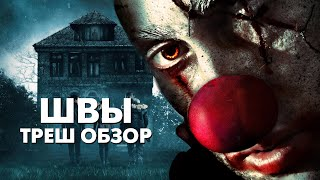 ШВЫ - Треш Обзор Фильма [Месть Зомби Клоуна]
