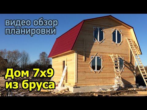 Дом из бруса внутри. Обзор планировки деревянного дома 7х9. Как построить дом.
