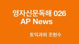 영자신문독해 026: …