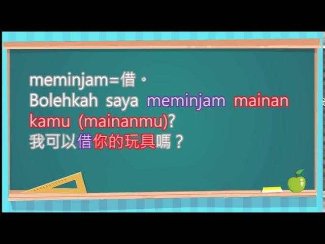 你帶什麼玩具?- 印尼語教學 (RTI央廣 - IN在台灣)