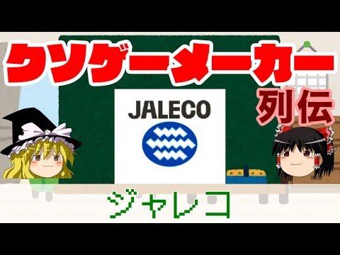 【ゆっくり解説】クソゲーメーカー列伝「ジャレコ」