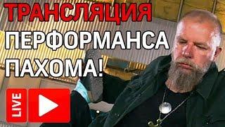 Смотреть Перформанс Сергея Пахомова (Пахома) в центре Москвы. Прямая трансляция андеграундной акции онлайн