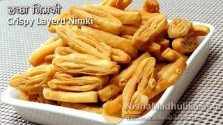 Repeat youtube video Khasta Namak Para - Layred Nimki - Khasta Mathri namakpare Namkeen