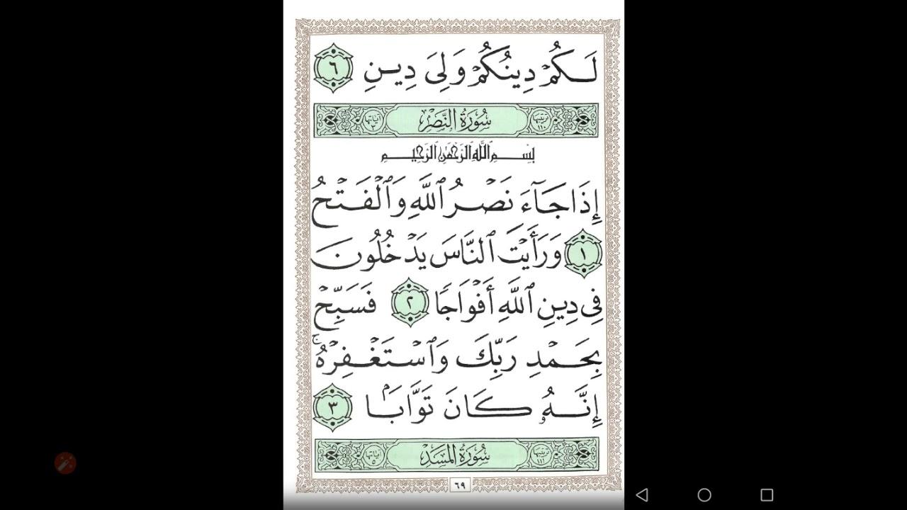 رسائل تعبير ٠١١٠ قراءة سورة النصر في المنام روابط تفسير الأحلام حسين جمعة Youtube