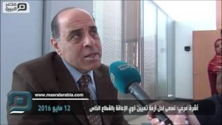 بالفيديو| أشرف مرعي: نسعى لإلزام القطاع الخاص بنسبة الـ 5% للمعاقين