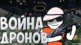 ТРЕШ ОБЗОР Фильма Война Дронов  [Война Миров На Минималках]
