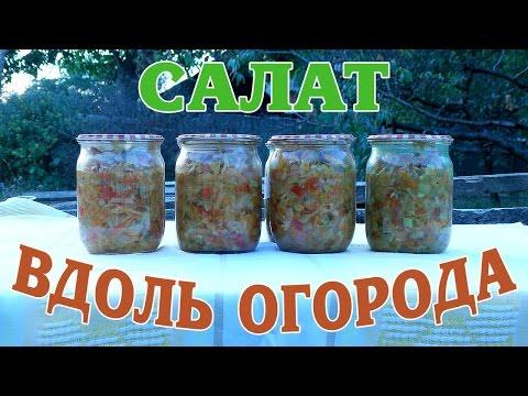Салат Вдоль огорода. Заготовка на зиму