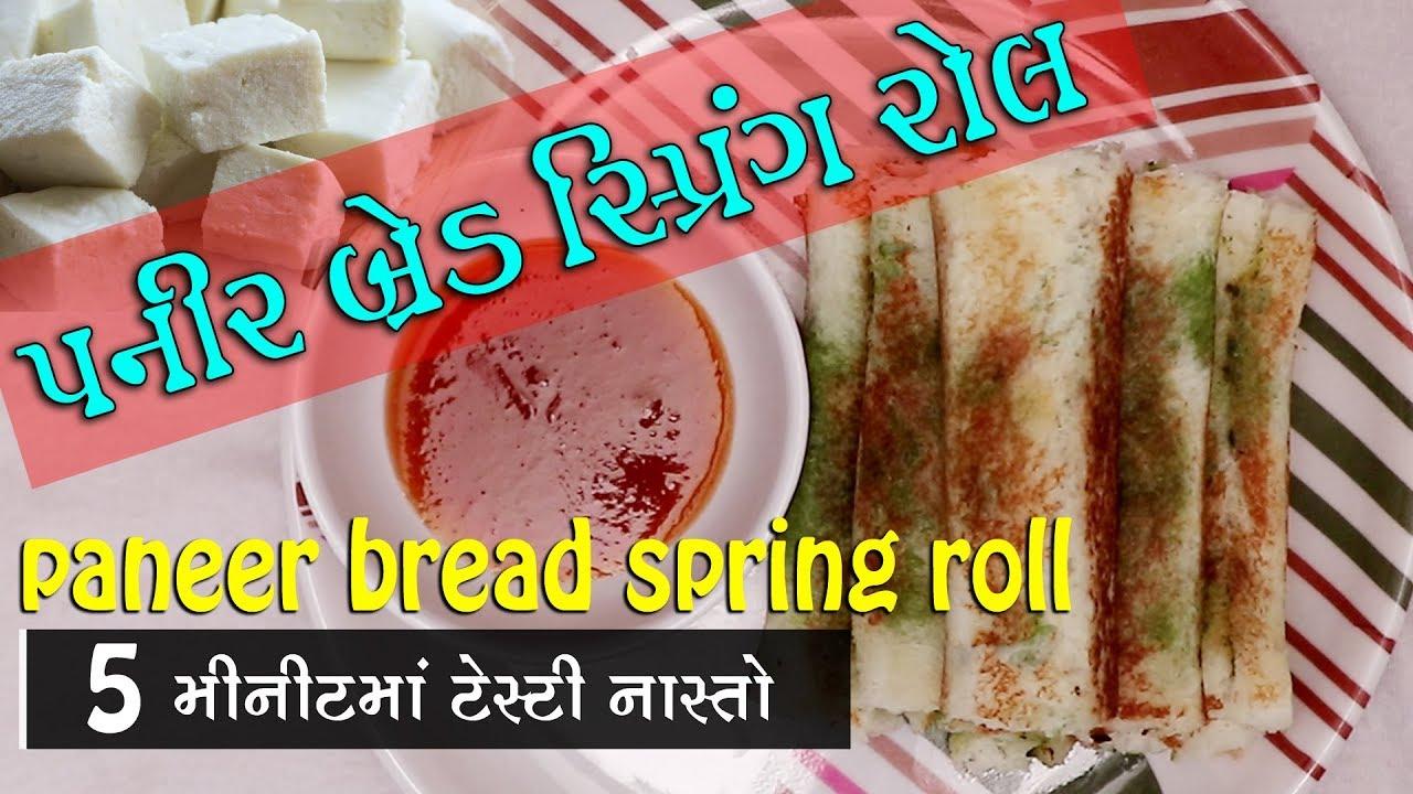 પનીર બ્રેડ સ્પ્રિંગ રોલ | पनीर स्प्रिंग रोल्स | paneer bread crispy and homemade springrolls