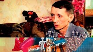 Мужское / Женское - Просчиталась. Выпуск от26.04.2017