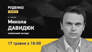 Руденко. ONLINE.UA. Гость - политолог Николай Давыдюк
