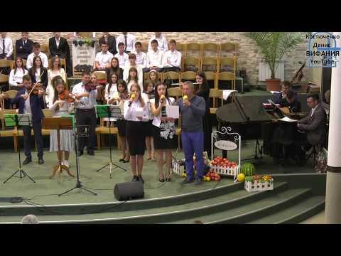 Праздник Жатвы, песня, скрип.ансамбль  21.09.2019 Вифания