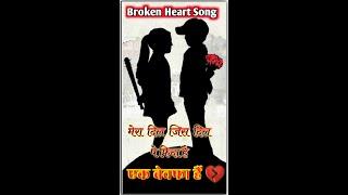 #Whatsapp_sad_status.    #Broken_Heart.              Mera dil jis dil pe fida hai ek #bewafa hai