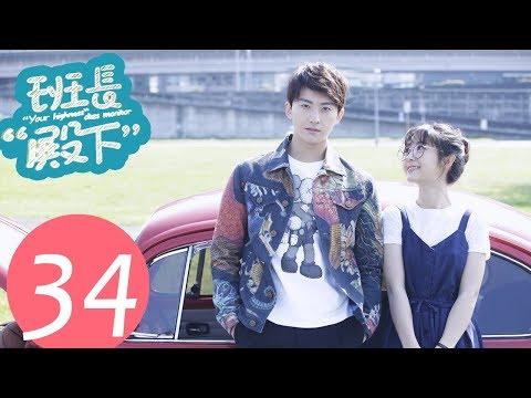 "【eng-sub】《班长""殿下""-""your-highness""-class-monitor》ep34——主演:牛骏峰、邢菲、刘宇航"