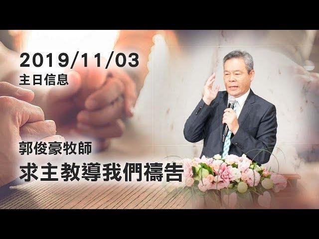 20191103主日信息 郭俊豪 牧師「求主教導我們禱告」