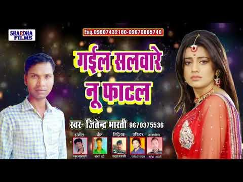 गइले-सलवारे-नु-फाटल-#gail-salwarwe-nu-fatal-  -bhojpuri-song---jitendra-bharti- -bhojpuri-songs-2018