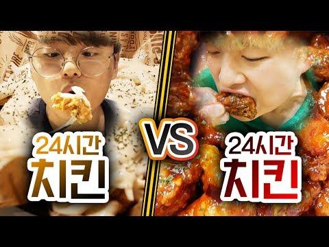 24시간동안 치킨 VS 치킨!! 하루종일 치킨 먹기 가능한 분?!ㅣ파뿌리