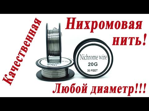 Нихромовая проволока. Nichrome wire 0.8 - 0.2 мм!