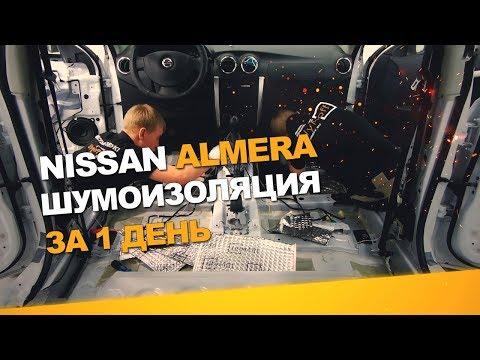 Шумоизоляция Nissan Almera за 1 день. АвтоШум. Уровень Норма.