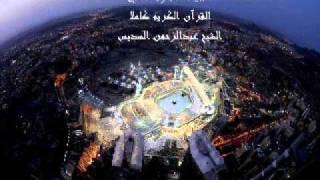 من اطول المقاطع 10ساعات.. القران كاملا الشيخ السديس2/2