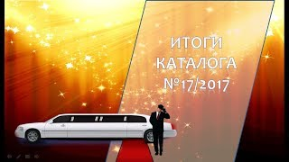 Итоги каталога №17/2017
