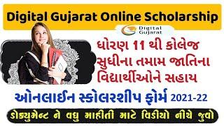 Sholership_2019_20 || ડીઝીટલ_ગુજરાત_સ્કોલરશીપ_યોજના_શરુ_વર્ષ_૨૦૧૯_૨૦