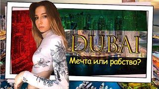 Работа в Дубае 2020: минусы, стоимость, зарплаты, переработки, бесплатные развлечения   ОАЭ