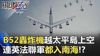 當B52轟炸機越過太平島上空 連英法聯軍都入南海!?關鍵時刻 20180606-4朱學恆 黃創夏 馬西屏 王瑞德 傅鶴齡 thumbnail