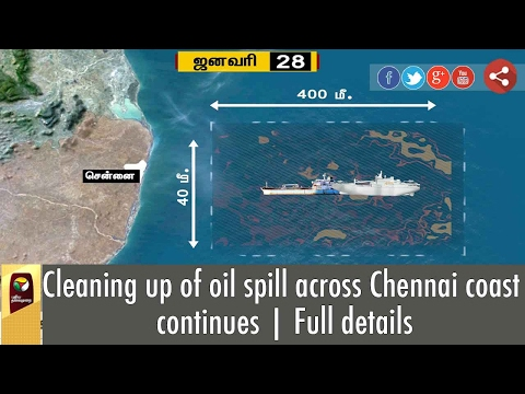 Cleaning up of oil spill across Chennai coast continues | Full details