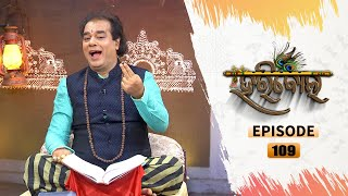 HARIBOL | Full Ep 109 | 22th Feb 2021 | TarangTV