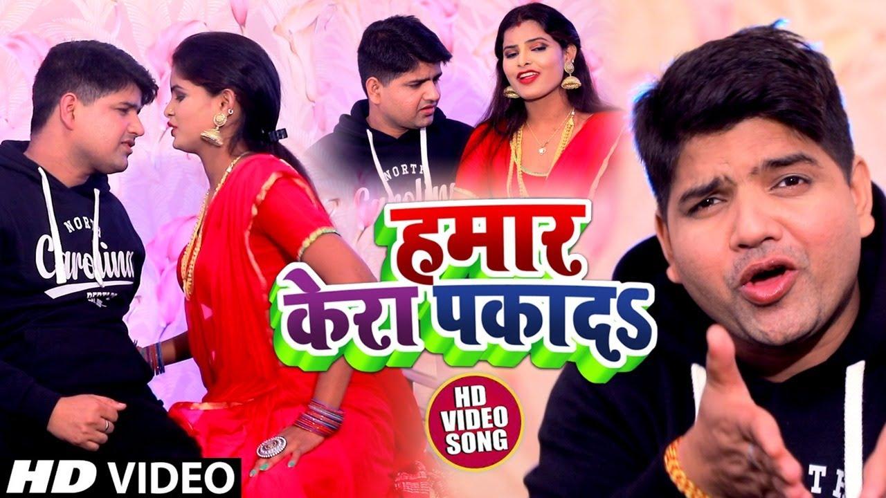 #VIDEO - हमार केरा पकादा - Shilpee Raj, Munmun Tiwari - Hamar Kera Pakada -Latest Bhojpuri Song 2020