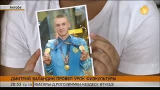 Олимпийский чемпион Д.Баландин провел урок физкультуры в Актобе