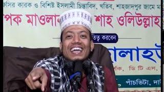 বাস্তব মুখী ওয়াজ আমির হামযা নতুন ওয়াজ Bangla Waz Mahfil Mufti Amir Hamza New Mahfil