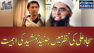 Sajjad Ali Ki Nazar Mein Junaid Jamshed Ki Ahmiyat | Awaz | SAMAA TV | Best Clip | 8 Dec 2016