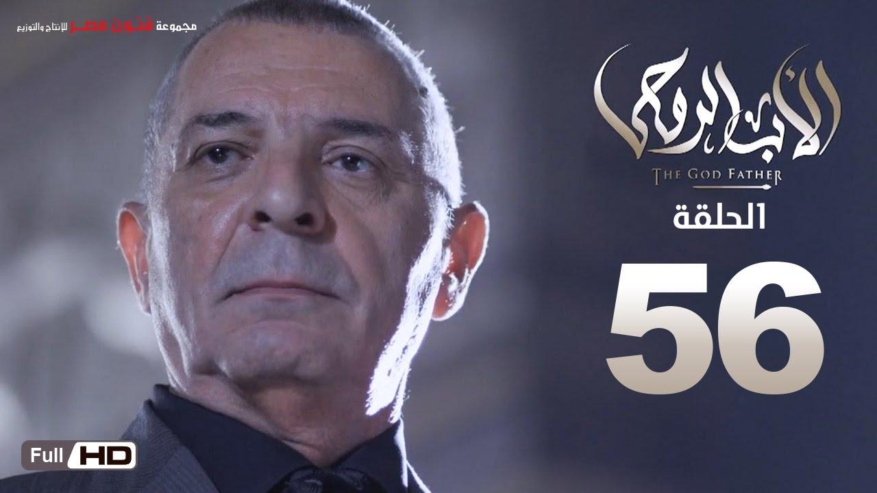 مسلسل الأب الروحي HD الحلقة 56