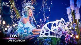 Оля Полякова – Love is. Концерт «Королева ночі»