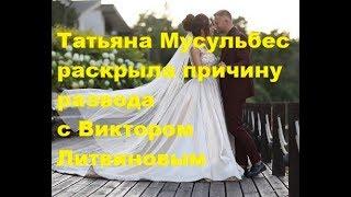 Татьяна Мусульбес раскрыла причину развода с Виктором Литвиновым. ДОМ-2 новости