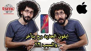 ايفون الجديد 2018 رح يتأخر !؟!