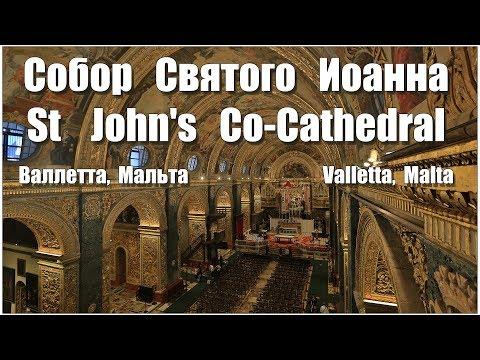 Собор Святого Иоанна в Столице Мальты