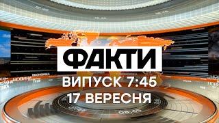 Факты ICTV - Выпуск 7:45 (17.09.2020)