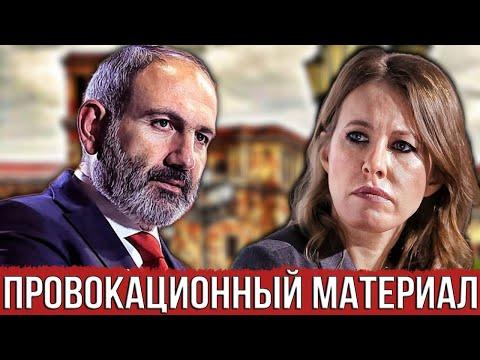 Ксения Собчак и Пашинян готовят новую провокацию - Багдасаров и Карнаухов
